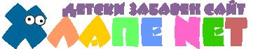 Hlape.net - детски забавен сайт