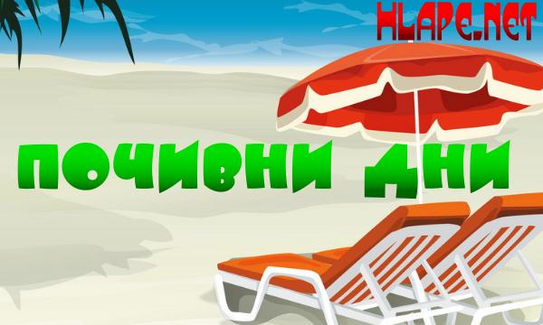 pochivni dni 2014-2015