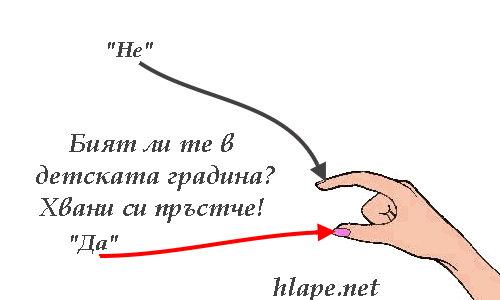 agresia_v_detskite_gradini1