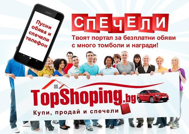 specheli_s_topshopping