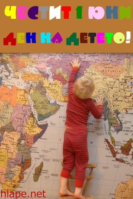 Честит Първи Юни Мили Деца детски празник 2016