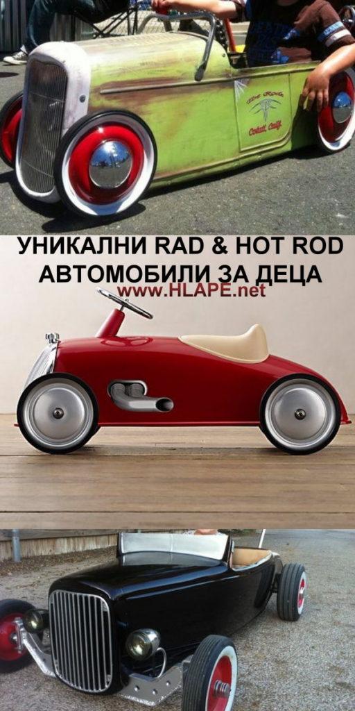 rat-and-hot-rod-avtomobili-na-pedali